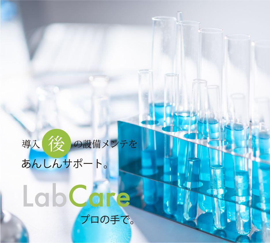 導入後の設備メンテをあんしんサポート。Lab Care