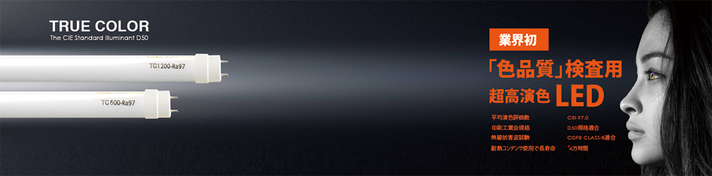 TAKASHOの色見台・色評価台・色検査台