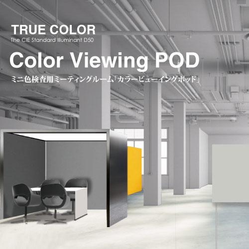 TAKASHOのミニ色検査用ミーティングルーム「カラービューイングポッド